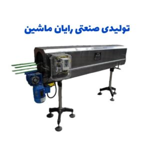 تونل لیبل بخار- طراحی و ساخت توسط شرکت تولیدی صنعتی رایان ماشین