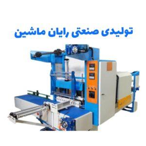 شیرینک پک تمام اتوماتیک با نوار ۹۰ درجه- طراحی و ساخت شرکت تولیدی صنعتی رایان ماشین