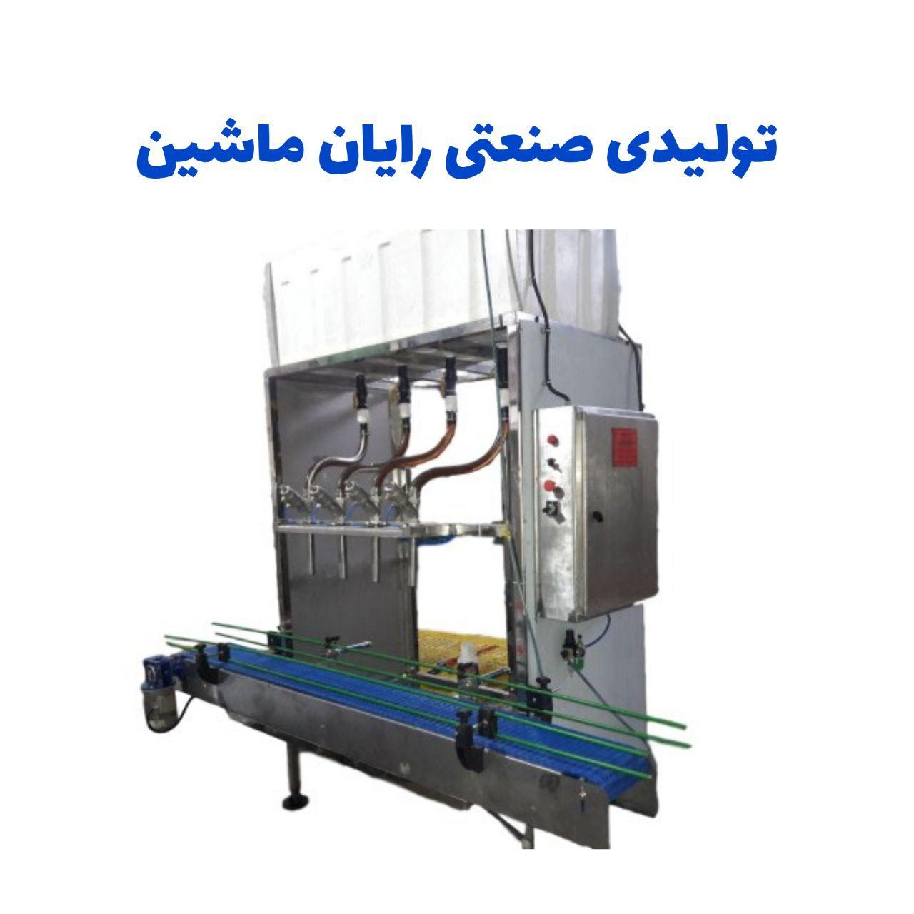 پرکن خطی ۴ نازله جهت مایعات رقیق- ساخت شرکت تولیدی صنعتی رایان ماشین